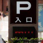 【阪神甲子園球場の駐車場】料金が安くて混雑しない穴場や予約できる場所は?